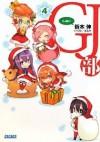 GJ部 4 - Araki Shin, 新木伸, Aruya, あるや
