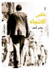 عكس الاتجاه - ياسر أحمد