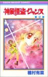 神風怪盗ジャンヌ 2 (Kamikaze Kaitou Jeanne, #2) - Arina Tanemura, Arina Tanemura