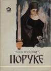 Pouke  - Čedo Vuković