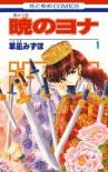 暁のヨナ 1 (花とゆめコミックス) - Mizuho Kusanagi