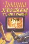 TT ili trudnyj trup - Joanna Chmielewska