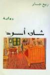 شاي أسود - Rabie Jaber, ربيع جابر