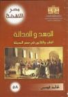 الجسد والحداثة : الطب والقانون في مصر الحديثة - خالد فهمي, شريف يونس