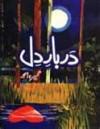 Darbar-e-Dil - Umera Ahmed