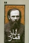 قمارباز - Fyodor Dostoyevsky, صالح حسینی