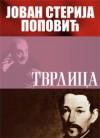 Tvrdica - Jovan Sterija Popović