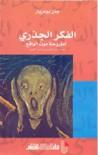 الفكر الجذري : أطروحة موت الواقع - Jean Baudrillard, منير الحجوجي, أحمد القصوار, جان بودريار