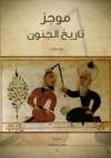 موجز تاريخ الجنون - Roy Porter, ناصر مصطفى