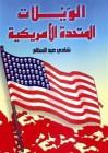 الويلات المتحدة الأمريكية - شادي عبد السلام