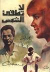لا تطفئ الشمس.. الجزء الأول - إحسان عبد القدوس