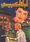 جريمة الفندق - Agatha Christie