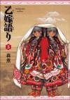 Otoyomegatari, Vol. 05 - Kaoru Mori