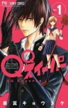 QQ Sweeper 1 - Kyousuke Motomi