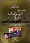 الوضع الفلسطيني: الأزمة والمصالحة ومستقبل الحركة الوطنية - بشير موسى نافع