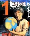 ヒストリエ 1 [Historie, Vol. 1] - Hitoshi Iwaaki
