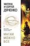 Магам можно все (Сборник) - Maryna Dyachenko, Serhiy Dyachenko, Maryna Dyachenko
