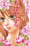 Chihayafuru, Vol. 19 - Yuki Suetsugu