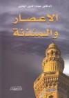 الإعصار والمئذنة - عماد الدين خليل