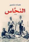 النحاس - عصام منصور