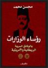 رؤساء الوزارات بالوثائق السرية البريطانيه والامريكية - محسن محمد