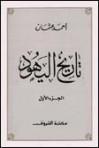 تاريخ اليهود - أحمد عثمان