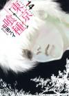 東京喰種トーキョーグール [Toukyou Kushu] 14 - Sui Ishida