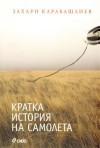 Кратка история на самолета - Zachary Karabashliev, Захари Карабашлиев