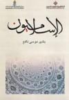 الإسلاميون - بشير موسى نافع