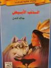 الذئب الأبيض - Jack London, جاك لندن