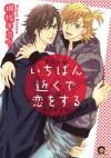 いちばん近くで恋をする (GUSH COMICS) (Japanese Edition) - 桐祐 キヨイ
