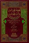 بهجة المجالس وأنس المجالس - ابن عبد البر, محمد مرسي الخولي