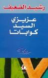 عزيزي السيد كواباتا - Rashid Al-Daif, رشيد الضعيف