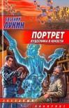 Портрет кудесника в юности - Evgeny Lukin