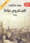 السائرون نياماَ - سعد مكاوي