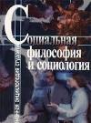 Sotsialnaya filosofiya i sotsiologiya - Author