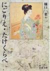 にごりえ ; たけくらべ / Nigorie ; Takekurabe - Ichiyō Higuchi