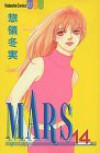 Mars Vol. 14 (Maasu) (In Japanese) - Fuyumi Soryo