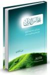 مجالس القرآن: مدارسات في رسالات الهدى المنهاجي للقرآن الكريم من التلقي إلى البلاغ - فريد الأنصاري