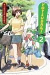 Yotsuba&!, Vol. 2 - Kiyohiko Azuma