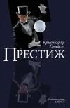 Престиж - Christopher Priest, Петър Тушков