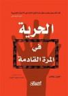 الحرية في المرة القادمة - John Pilger, محمد محمود التوبة