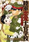 陸軍恋愛士官学校 - Shin Mizukami