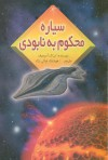 سیاره محکوم به نابودی - Isaac Asimov, هوشنگ غیاثینژاد