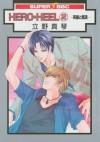 Hero Heel, Volume 02 - Makoto Tateno