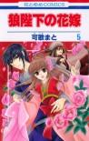 狼陛下の花嫁 5 - Mato Kauta