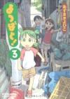 よつばと! 3 (Yotsuba&! #3) - Kiyohiko Azuma, あずま きよひこ