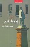 إنجيل آدم - محمد علاء الدين- Muhammad Aladdin