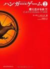 ハンガー・ゲーム2 燃え広がる炎 Vol. 2 (The Hunger Games, #2) - 河井 直子, スーザン コリンズ, Suzanne  Collins