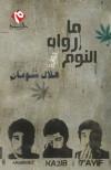 ما رواه النوم - هلال شومان